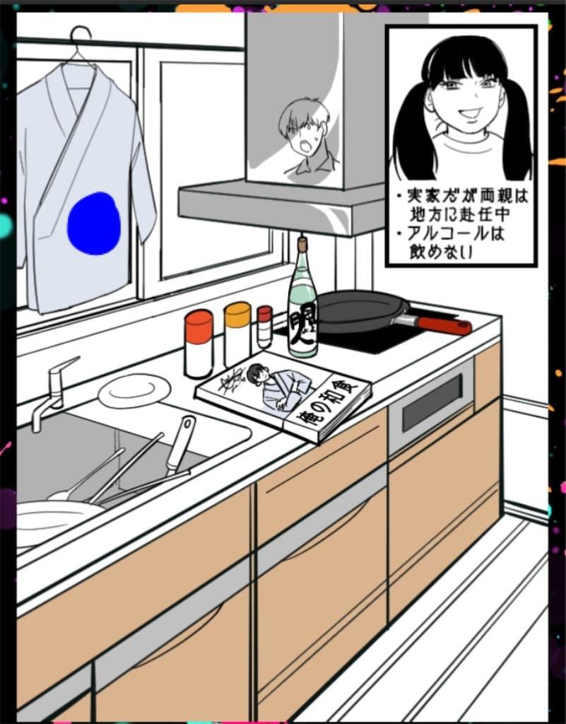 【SCARLET~今度は私が浮気してもいいかしら?】 CASE.14「食べるの大好き彼女」の攻略2