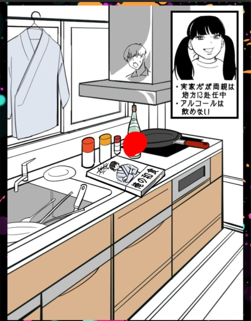 【SCARLET~今度は私が浮気してもいいかしら?】 CASE.14「食べるの大好き彼女」の攻略1