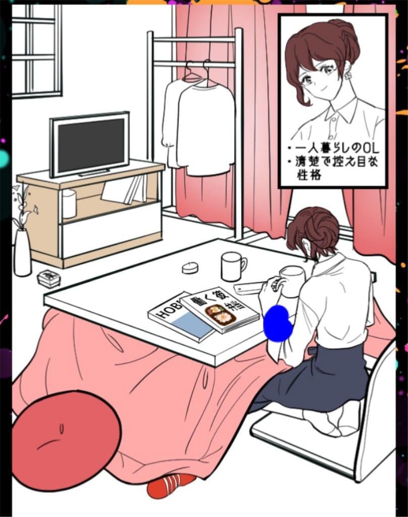 【SCARLET~今度は私が浮気してもいいかしら?】 CASE.13「清楚な彼女」の攻略4