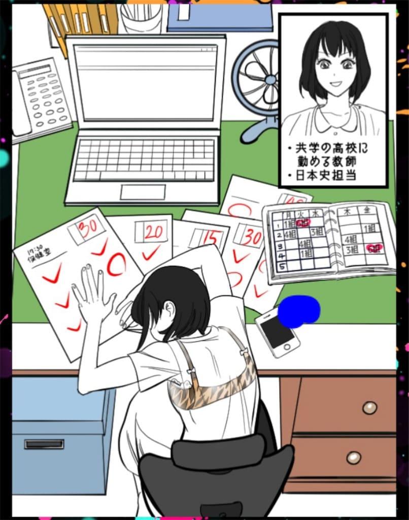 【SCARLET~今度は私が浮気してもいいかしら?】 CASE.12「ティーチャーな彼女」の攻略4