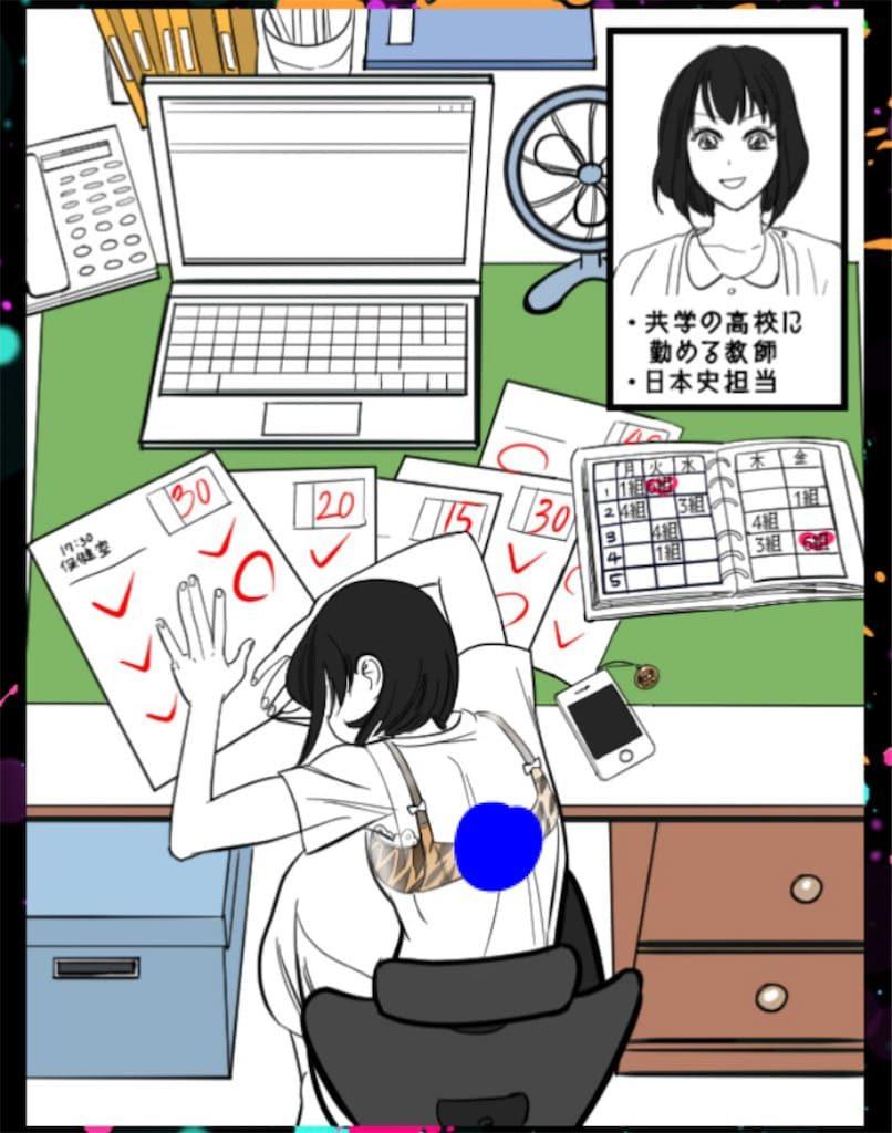 【SCARLET~今度は私が浮気してもいいかしら?】 CASE.12「ティーチャーな彼女」の攻略1