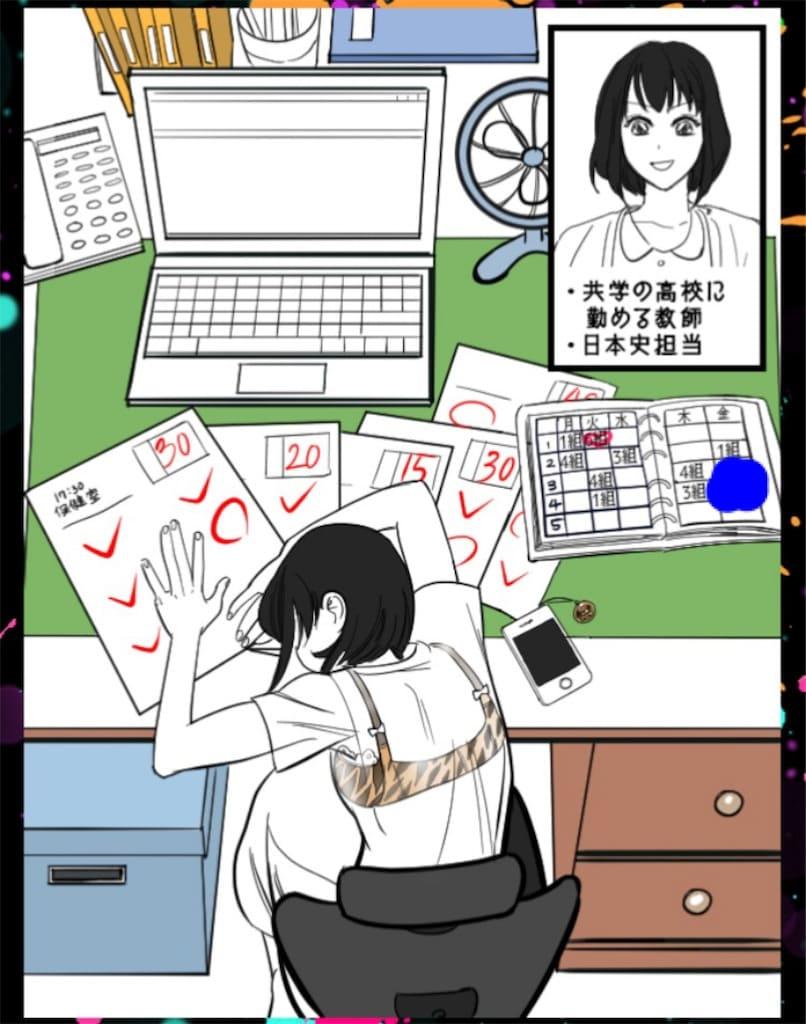 【SCARLET~今度は私が浮気してもいいかしら?】 CASE.12「ティーチャーな彼女」の攻略2