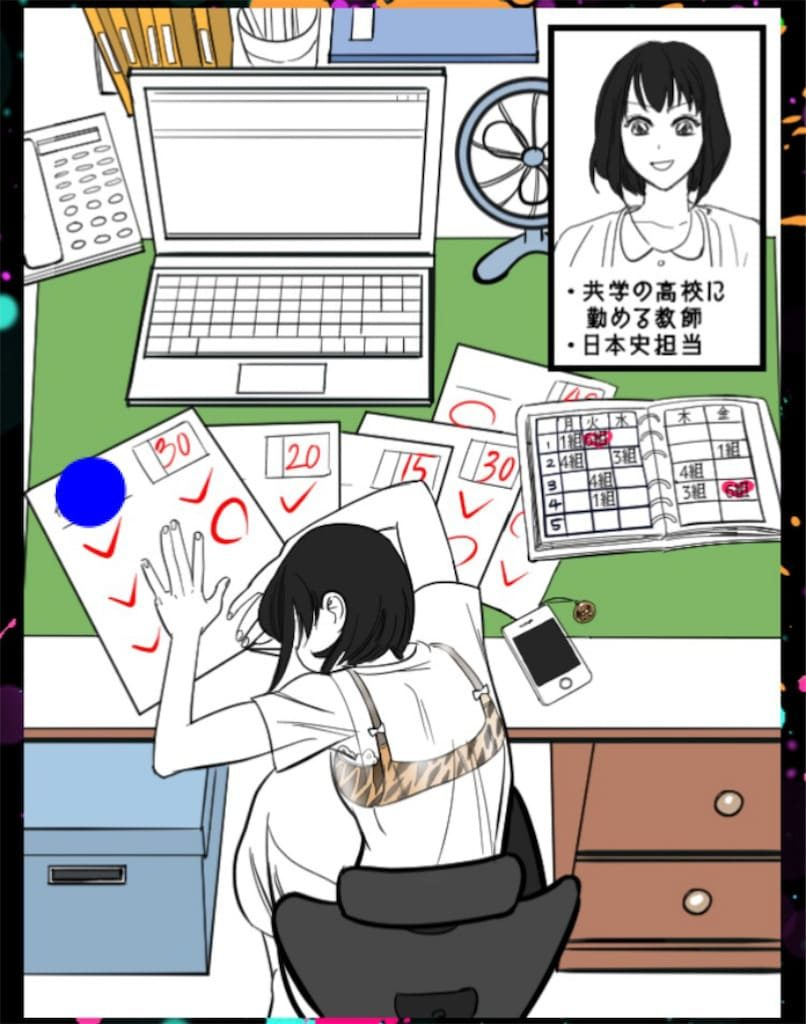 【SCARLET~今度は私が浮気してもいいかしら?】 CASE.12「ティーチャーな彼女」の攻略3
