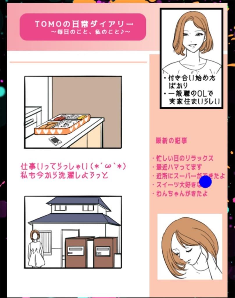 【浮気され女】 ステージ7「ブロガーな彼女」の問題.3の攻略