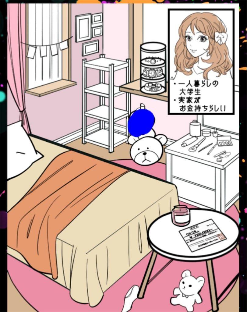 【浮気され女】 ステージ6「お嬢様な彼女」の問題.1の攻略
