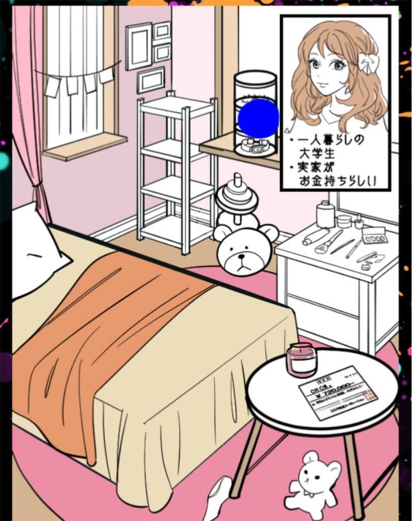 【浮気され女】 ステージ6「お嬢様な彼女」の問題.2の攻略