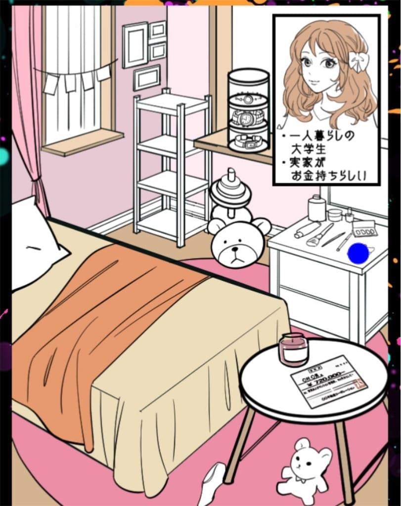 【浮気され女】 ステージ6「お嬢様な彼女」の問題.3の攻略