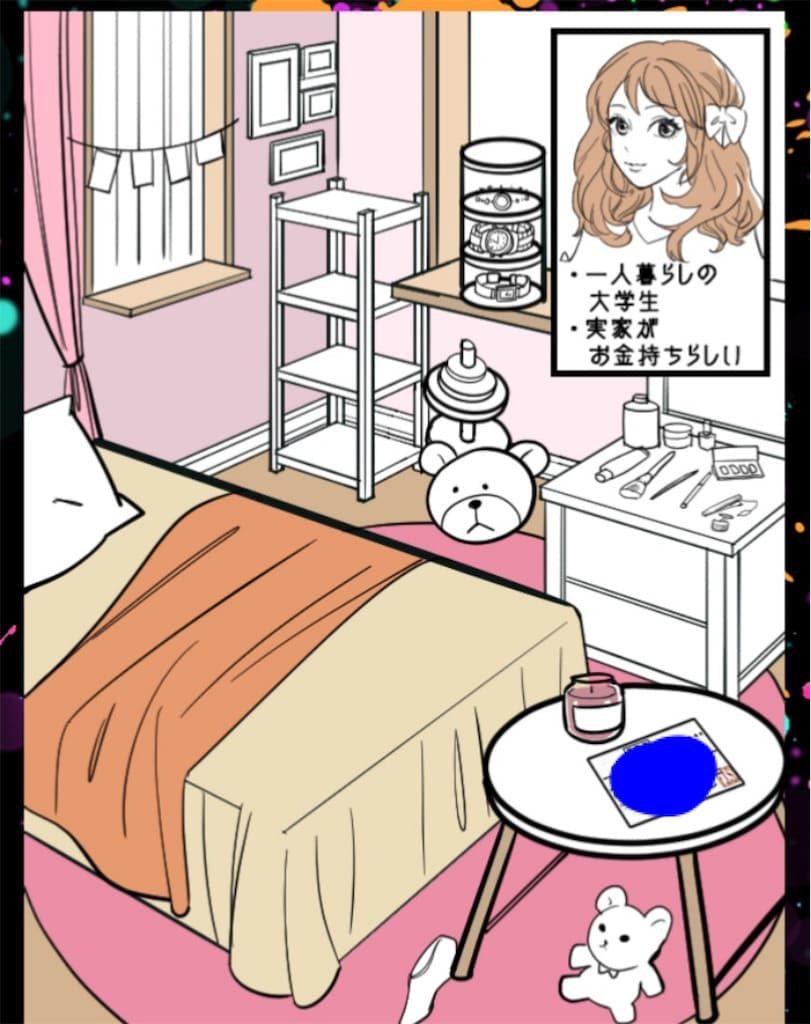 【浮気され女】 ステージ6「お嬢様な彼女」の問題.4の攻略