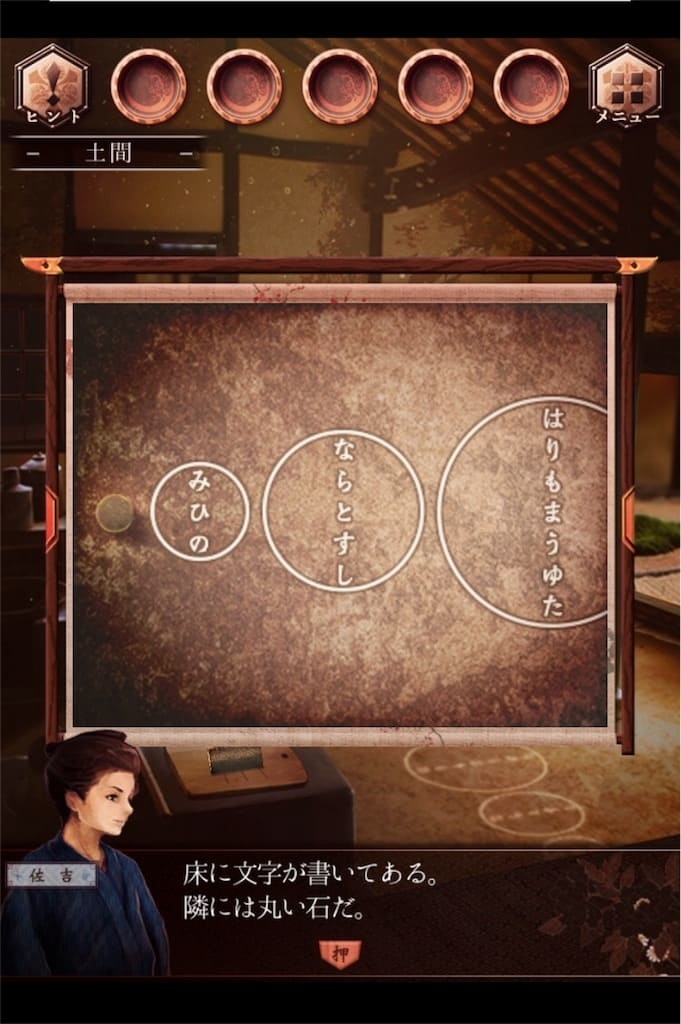 【さくらまつり】 ステージ7の攻略7