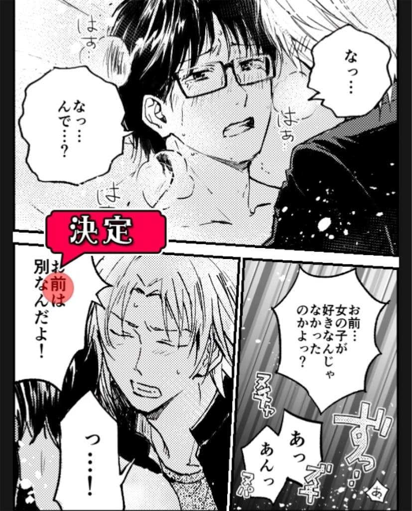 【BLあるある】 ステージ13「不真面目パーティーピーポー!」の攻略2