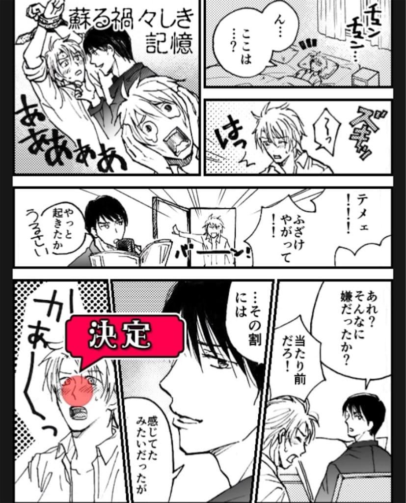 【BLあるある】 ステージ11「7日間のぼくら」の攻略3