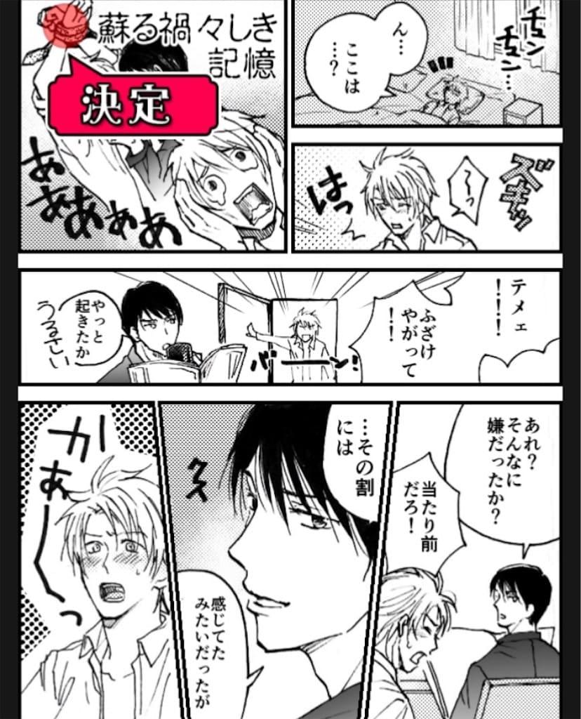 【BLあるある】 ステージ11「7日間のぼくら」の攻略4