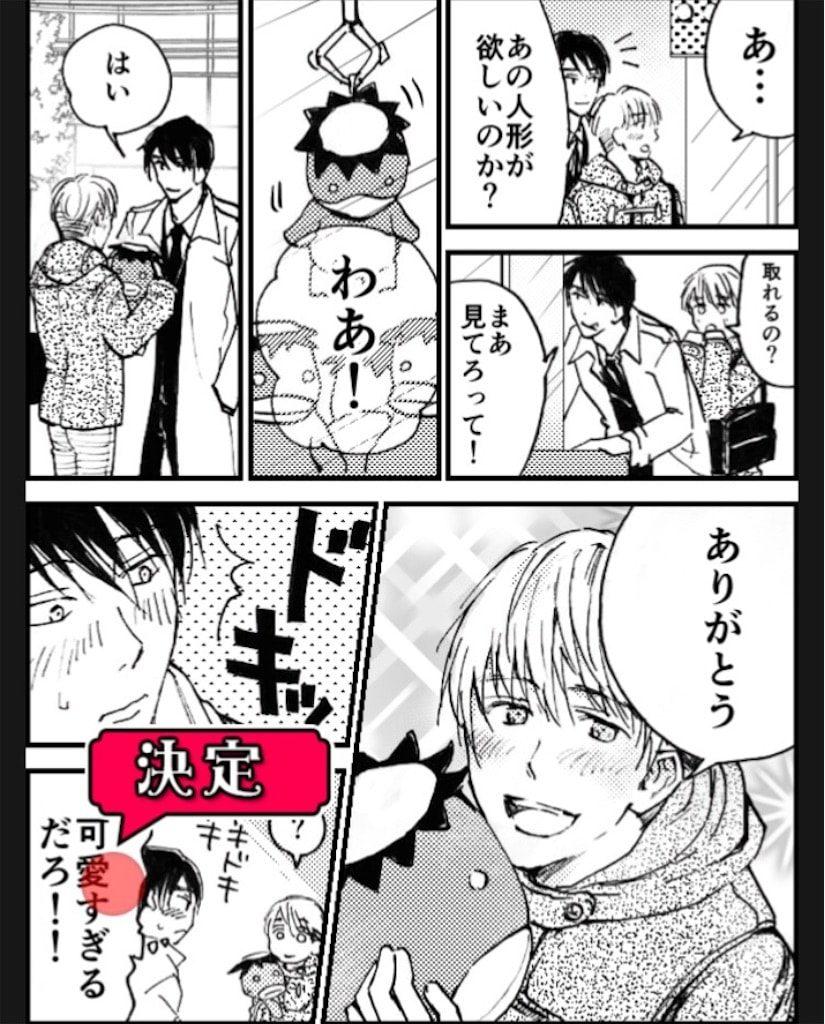 【BLあるある】 ステージ10「笑顔の体温」の攻略4