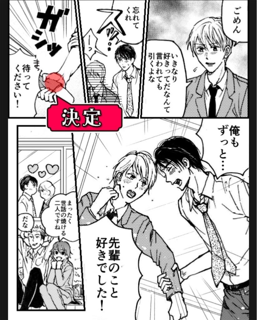 【BLあるある】 ステージ1「ぼくらのヒ・ミ・ツ」の攻略2