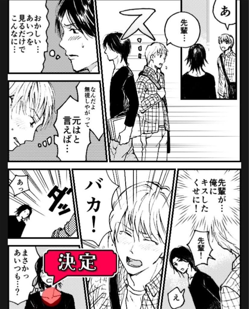 【BLあるある】 ステージ2「初恋デビュー」の攻略1