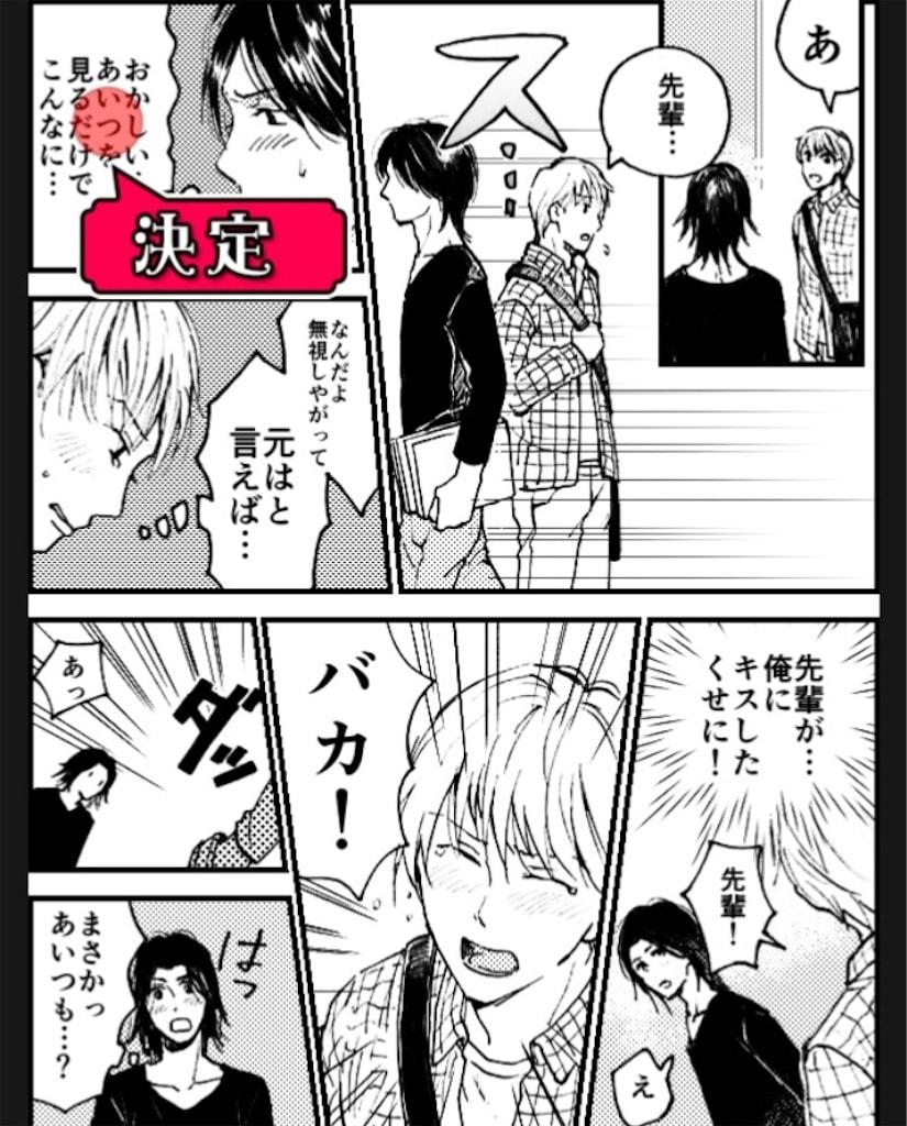 【BLあるある】 ステージ2「初恋デビュー」の攻略2