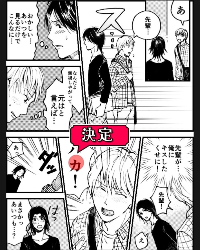 【BLあるある】 ステージ2「初恋デビュー」の攻略3