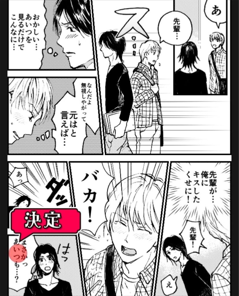 【BLあるある】 ステージ2「初恋デビュー」の攻略4