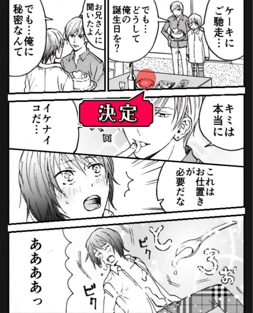 【BLあるある】 ステージ4「恋に恋する恋人たち」の攻略2