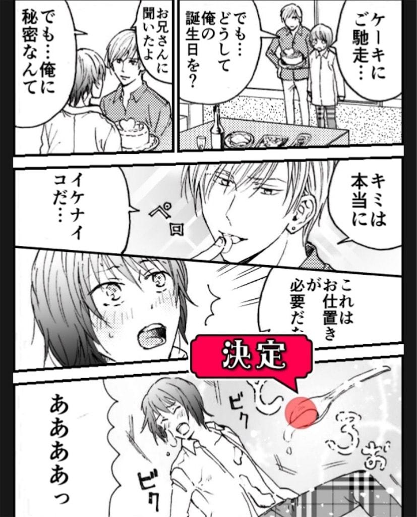 【BLあるある】 ステージ4「恋に恋する恋人たち」の攻略4