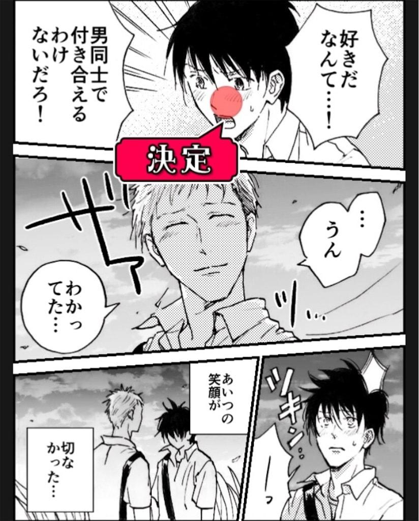 【BLあるある】 ステージ6「セツナフレンド」の攻略1