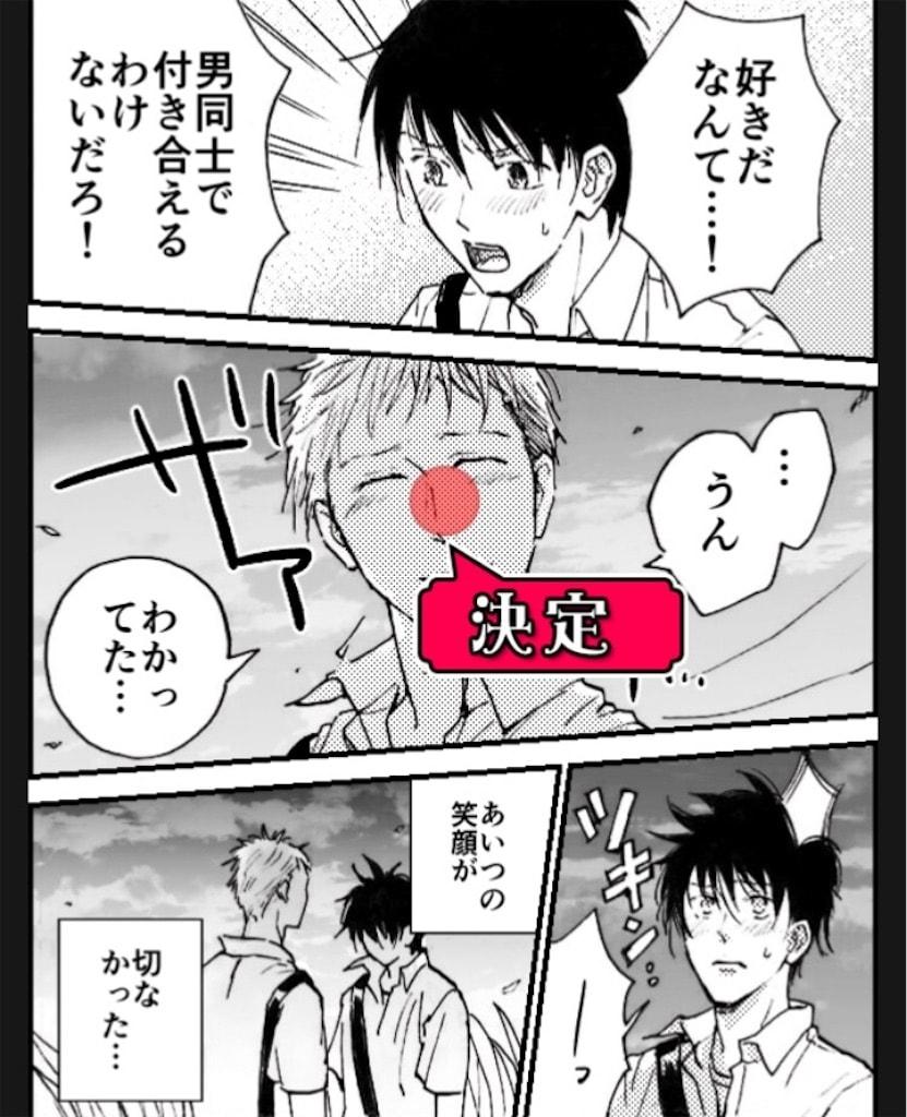 【BLあるある】 ステージ6「セツナフレンド」の攻略2