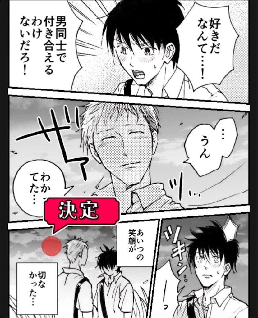 【BLあるある】 ステージ6「セツナフレンド」の攻略3