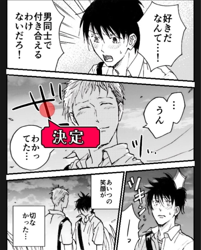 【BLあるある】 ステージ6「セツナフレンド」の攻略4
