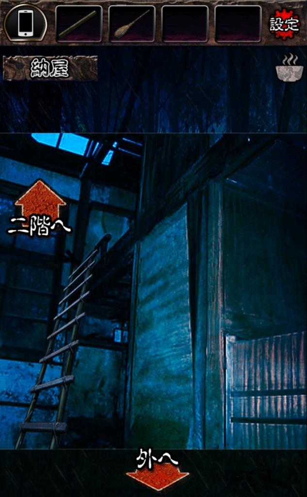 【都市伝説 杉沢村からの脱出】 第三章「探索」の攻略6
