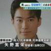 島根女子大生死体遺棄事件で犯人「矢野富栄」は事故死していた