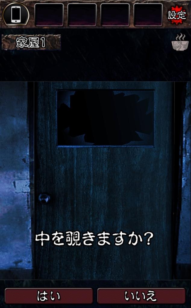 【都市伝説 杉沢村からの脱出】 第二章「追って」の攻略5