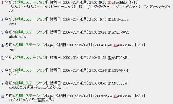 会津若松母親殺害事件前日に掲示板に「母親殺してきた('・ω・`)」という書き込みがあった