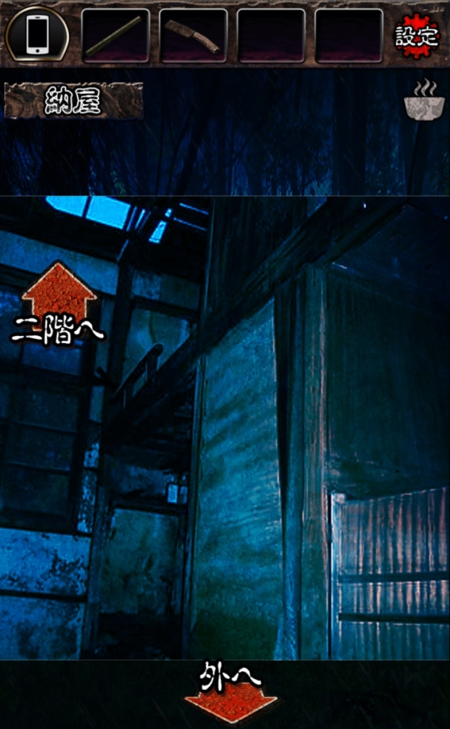 【都市伝説 杉沢村からの脱出】 第三章「探索」の攻略13