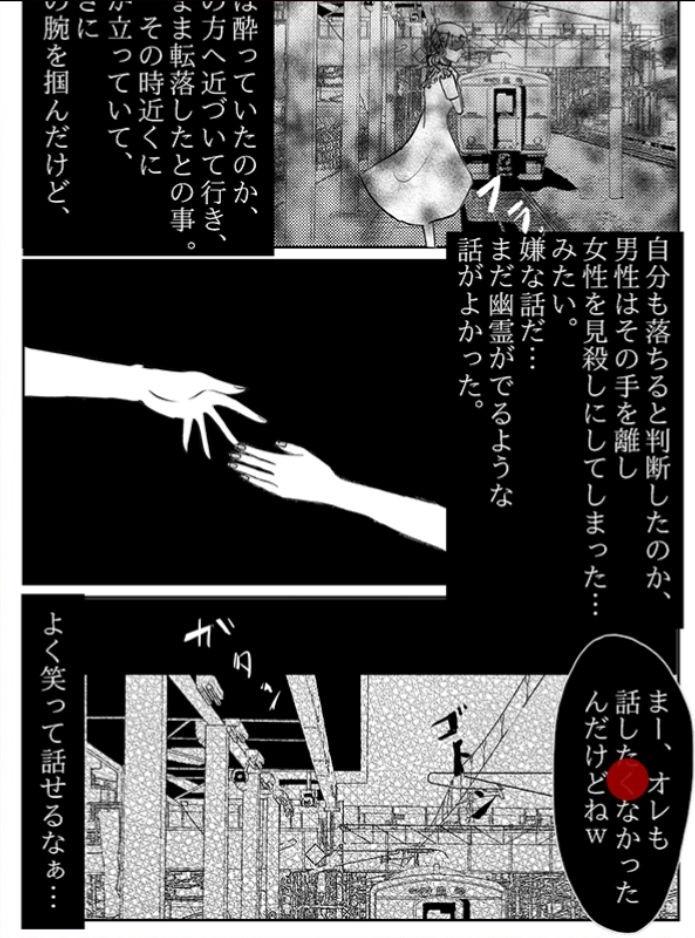 【意味怖マンガ2】 File.02「怖い話」の攻略
