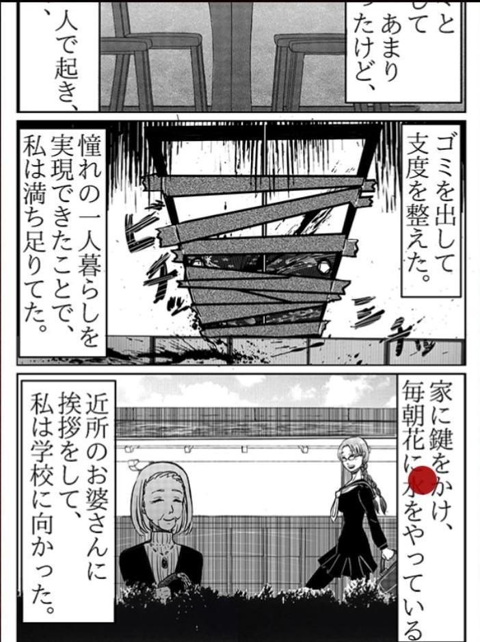 【意味怖マンガ2】 File.07「一人暮らし」の攻略