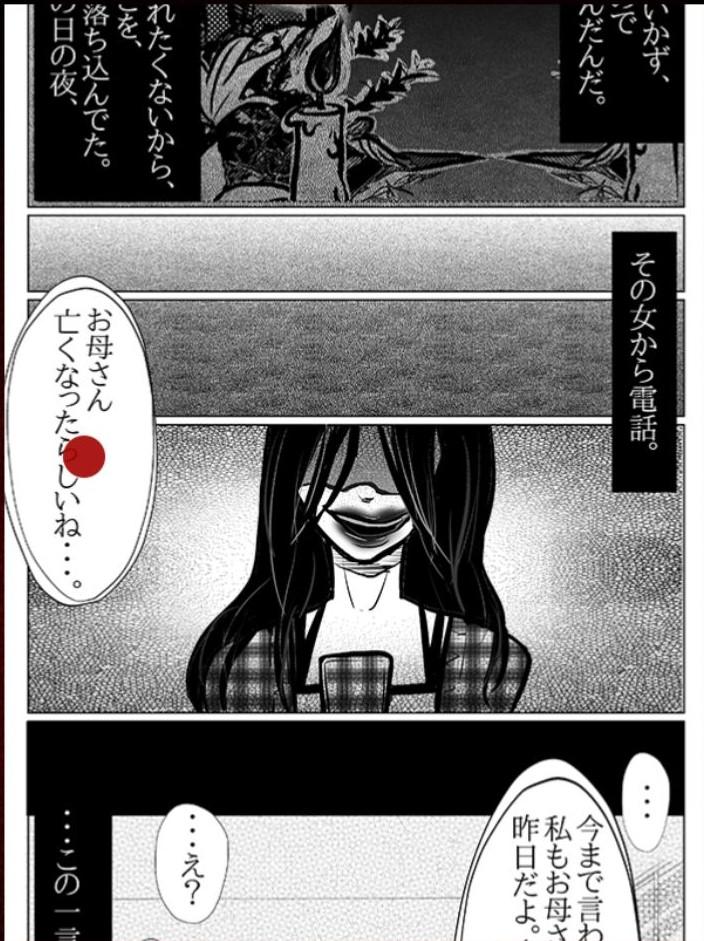 【意味怖マンガ2】 File.08「母の死」の攻略