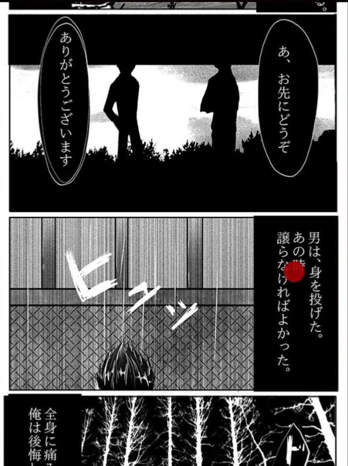 【意味怖マンガ2】 File.09「名所」の攻略