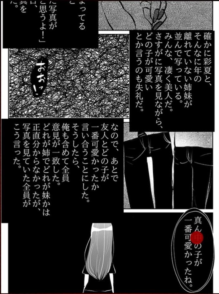 【意味怖マンガ2】 File.13「可愛い子」の攻略