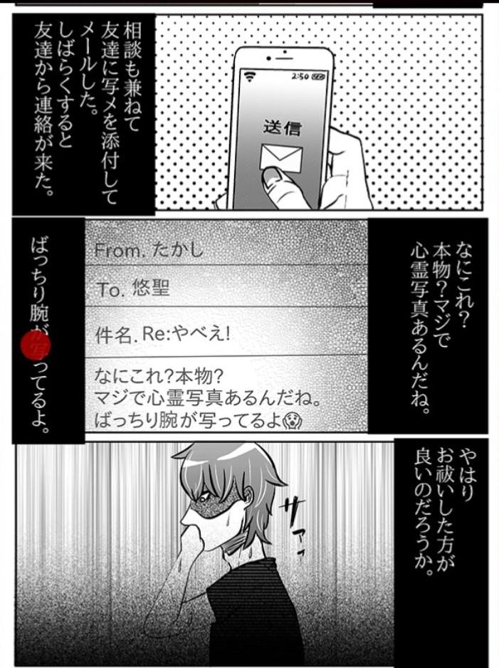 【意味怖マンガ2】 File.14「最恐の心霊写真」の攻略