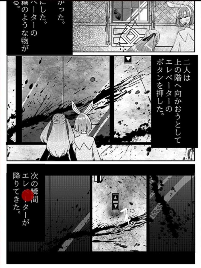 【意味怖マンガ2】 File.15「廃墟のエレベーター」の攻略