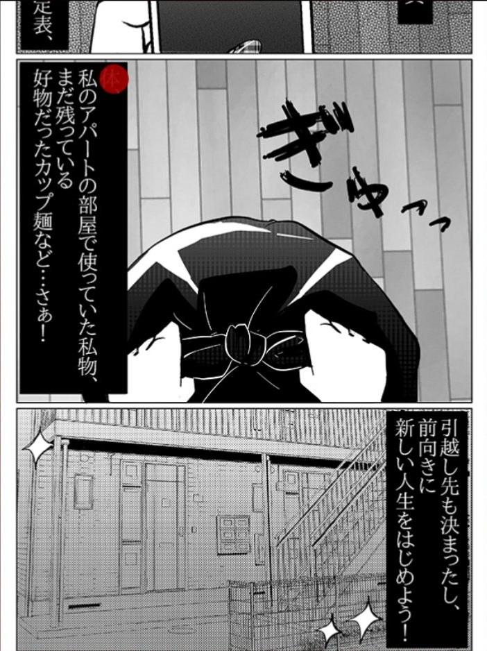 【意味怖マンガ2】 File.16「元カレ」の攻略