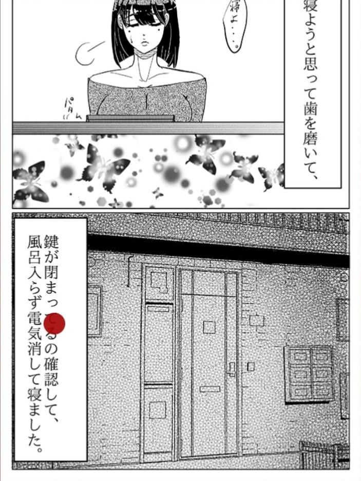 【意味怖マンガ2】 File.18「寝落ち」の攻略