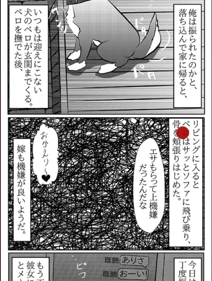 【意味怖マンガ2】 File.19「不倫」の攻略