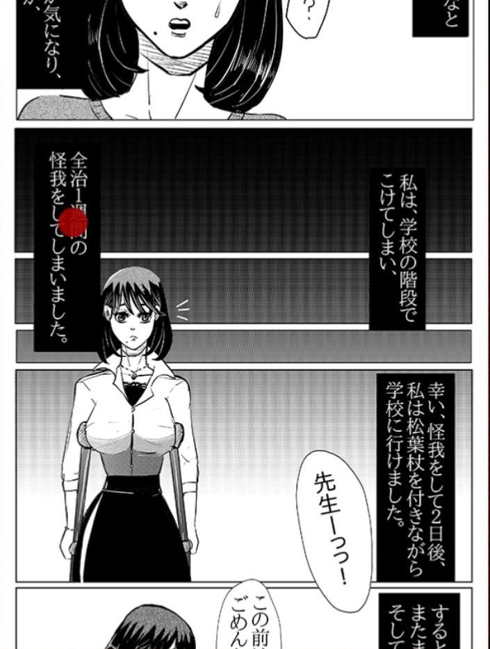 【意味怖マンガ2】 File.21「願い事」の攻略