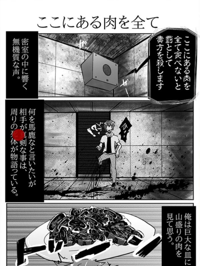 【意味怖マンガ2】 File.23「ここにある肉を全て」の攻略
