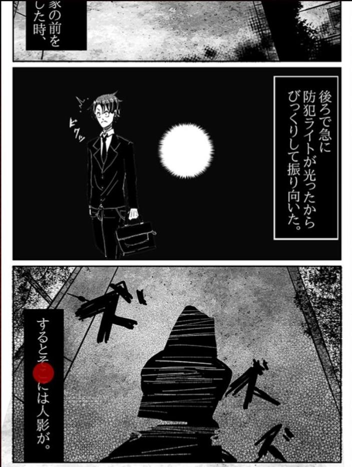 【意味怖マンガ2】 File.24「影」の攻略