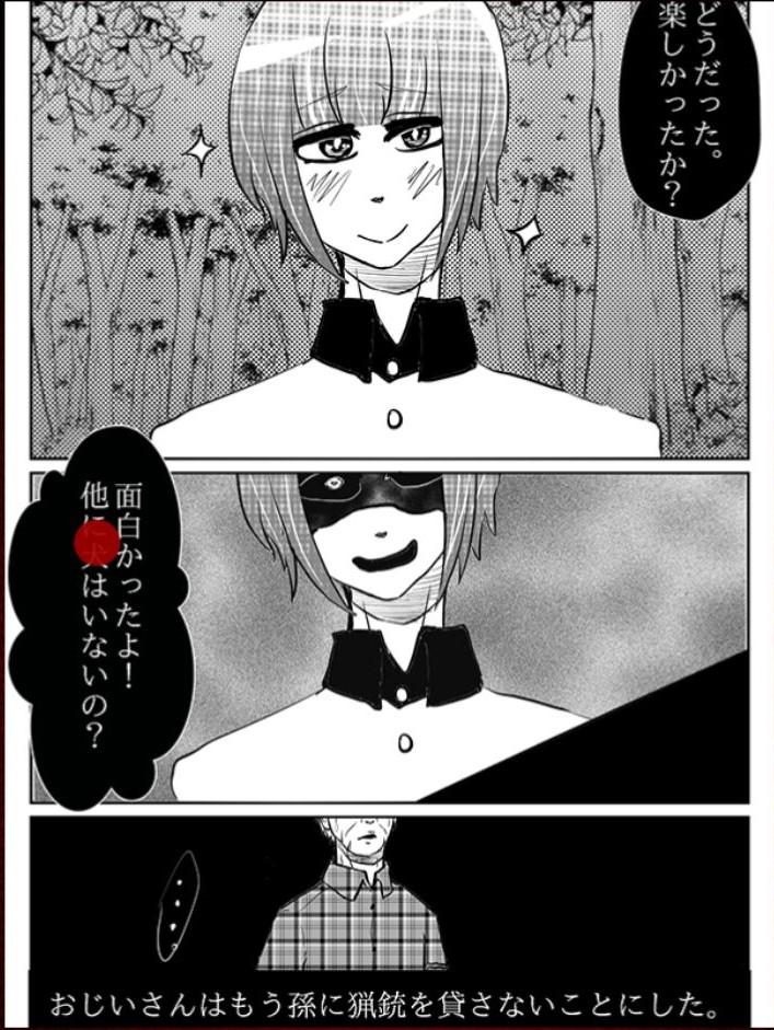 【意味怖マンガ2】 File.26「孫」の攻略