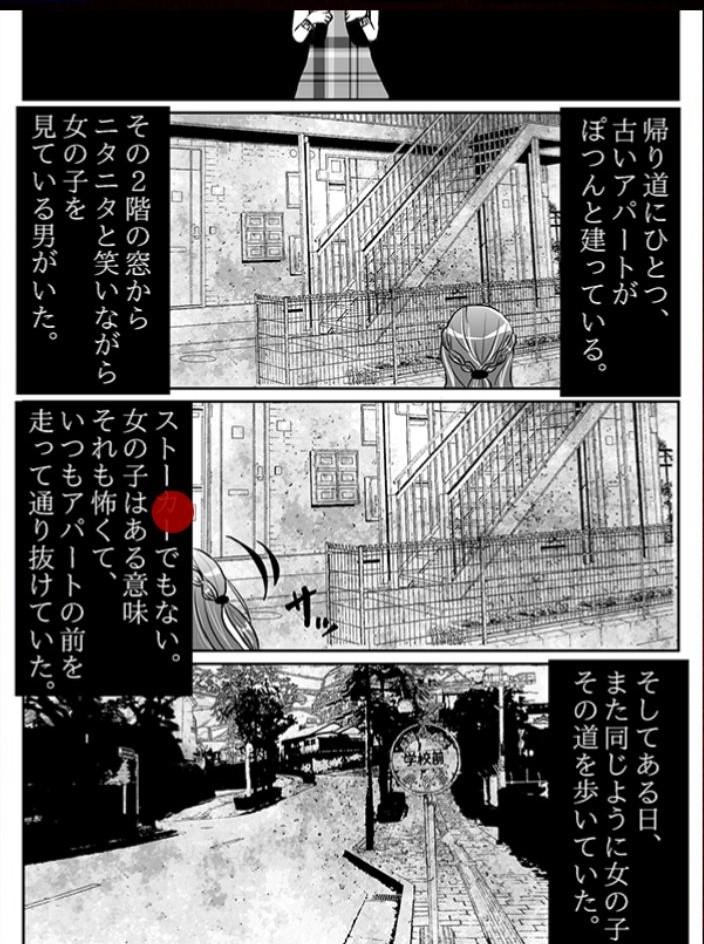 【意味怖マンガ2】 File.27「帰り道」の攻略