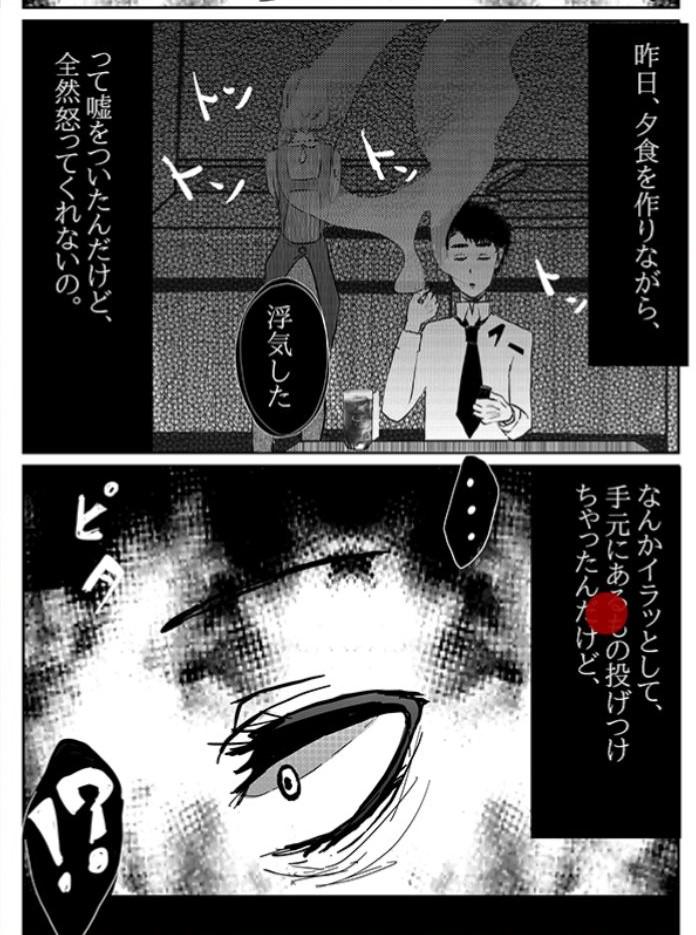 【意味怖マンガ2】 File.29「怒ってくれない」の攻略