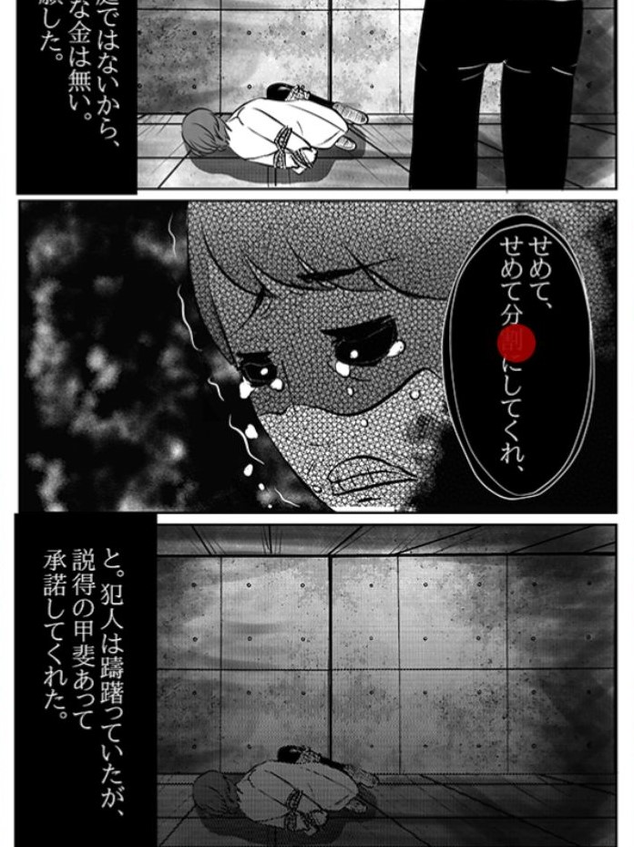 【意味怖マンガ2】 File.30「息子が誘拐された」の攻略